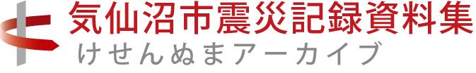 けせんぬまアーカイブ/ARCHIVES/気仙沼アーカイブ